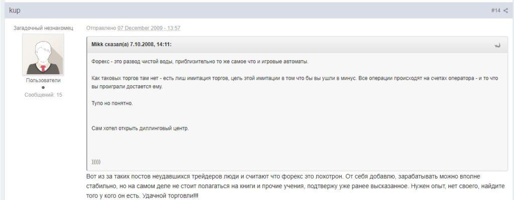 Типичный пример сообщений на форуме, где одни уверены, что форекс – развод, а другие научились зарабатывать