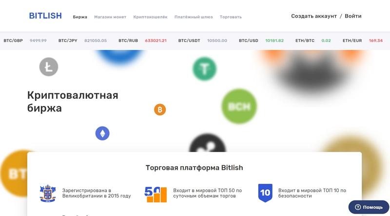 Bitlish - сайт