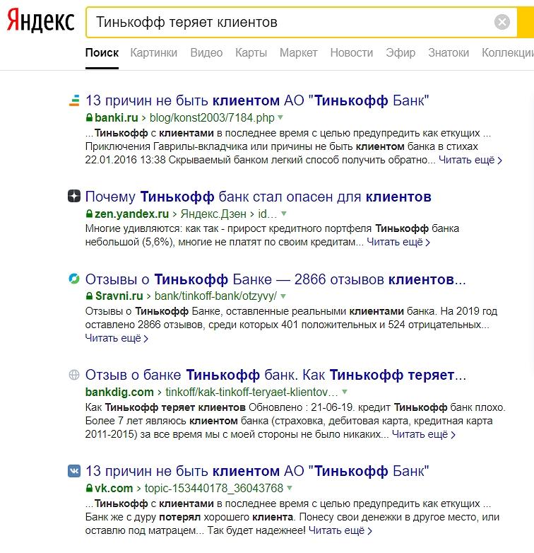 Тинькофф теряет клиентов