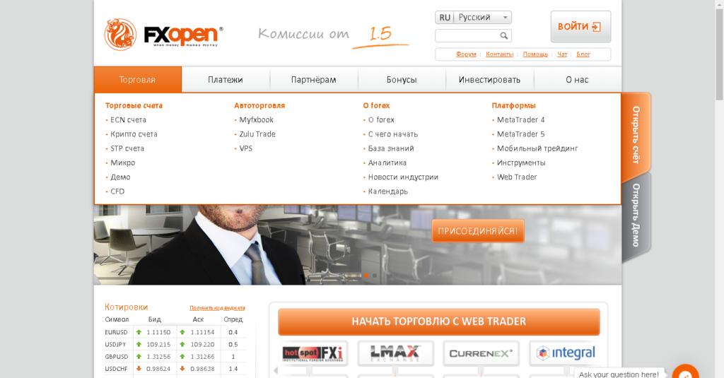 Международная компания FXOpen