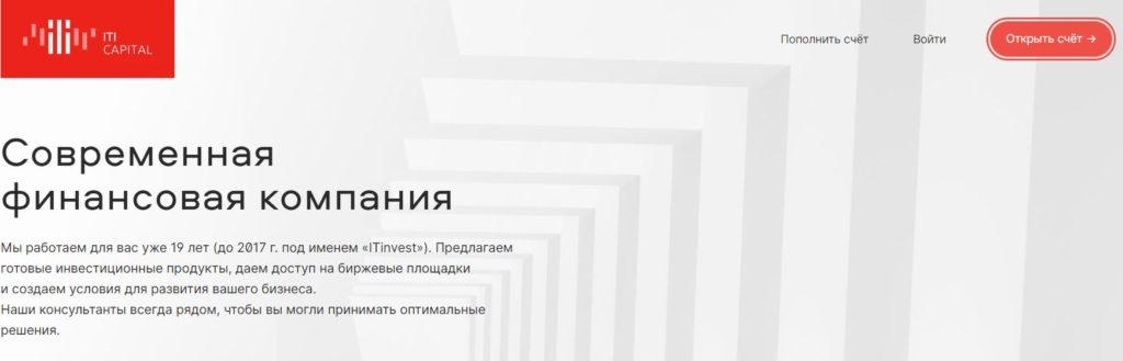 ITI Capital официальный сайт