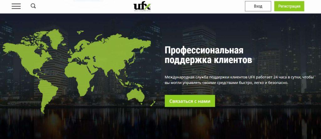 ufx техподдержка