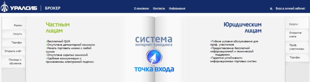 уралсиб брокер официальный сайт